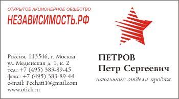 Визитка с логотипом компании: вариант 3