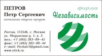 Визитка с логотипом компании: вариант 4