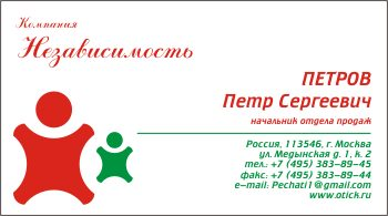 Визитка с логотипом компании: вариант 7