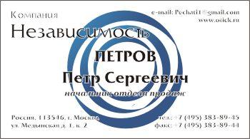 Визитка с логотипом компании: вариант 6