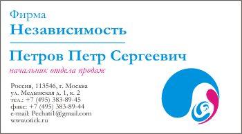 Визитка с логотипом компании: вариант 9