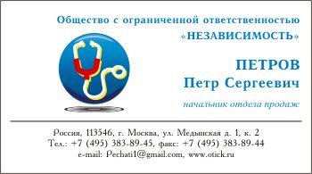 Образец визитки для медицинских центров и аптек: вариант 1