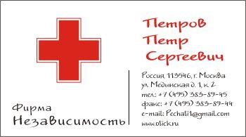 Образец визитки для медицинских центров и аптек: вариант 10