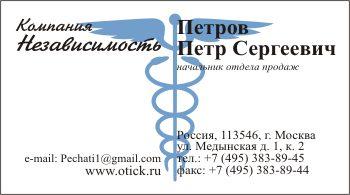 Образец визитки для медицинских центров и аптек: вариант 11