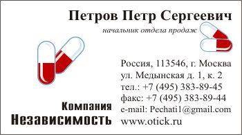 Образец визитки для медицинских центров и аптек: вариант 12