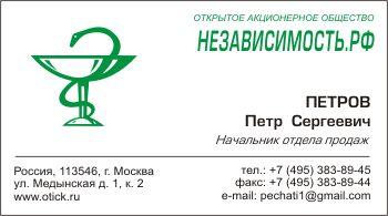 Образец визитки для медицинских центров и аптек: вариант 2