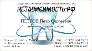 Образец визитки для медицинских центров и аптек: вариант 3