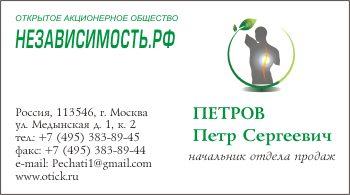 Образец визитки для медицинских центров и аптек: вариант 4