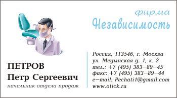 Образец визитки для медицинских центров и аптек: вариант 5