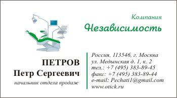 Образец визитки для медицинских центров и аптек: вариант 6