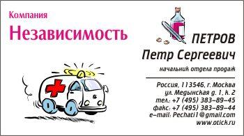 Образец визитки для медицинских центров и аптек: вариант 7