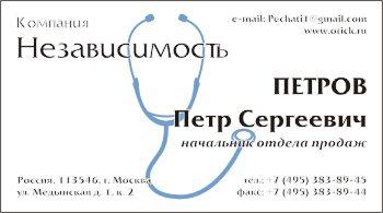 Образец визитки для медицинских центров и аптек: вариант 8
