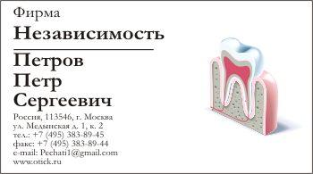 Образец визитки для медицинских центров и аптек: вариант 9