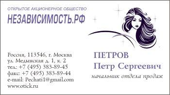 Визитки для салонов красоты и парикмахерских