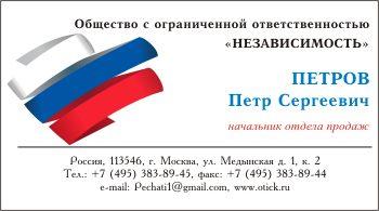 Визитка с гербом России: вариант 1