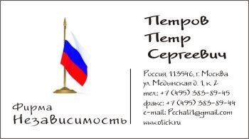 Визитки с гербом и флагом России