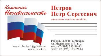 Визитка с гербом России: вариант 11