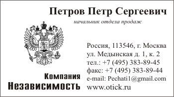Визитка с гербом России: вариант 12