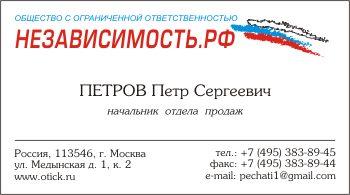 Визитка с гербом России: вариант 3