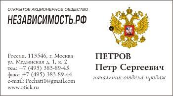 Визитка с гербом России: вариант 4