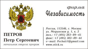 Визитка с гербом России: вариант 5
