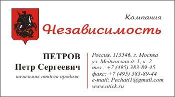 Визитка с гербом России: вариант 6