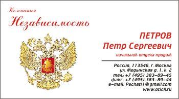 Визитка с гербом России: вариант 7