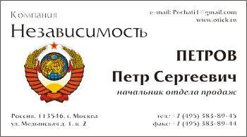 Визитка с гербом России: вариант 8