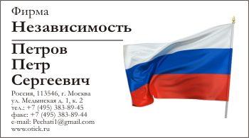 Визитка с гербом России: вариант 9