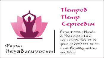 Визитки для СПА салона и центра Йоги: вариант 10