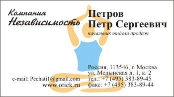 Визитки для СПА салона и центра Йоги: вариант 11