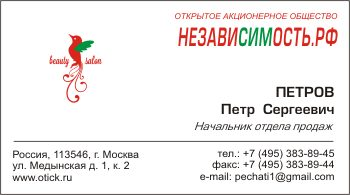 Визитки для СПА салона и центра Йоги: вариант 2