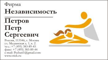 Визитки для СПА салона и центра Йоги: вариант 9