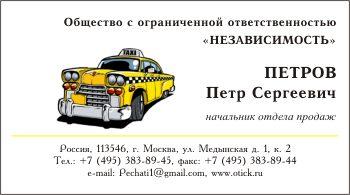 Образец визитки для таксистов и частных извозчиков: вариант 1