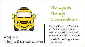 Образец визитки для таксистов и частных извозчиков: вариант 10