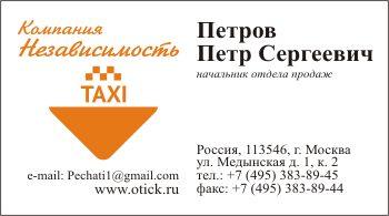 Образец визитки для таксистов и частных извозчиков: вариант 11