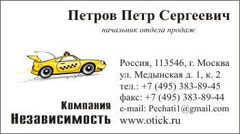 Образец визитки для таксистов и частных извозчиков: вариант 12