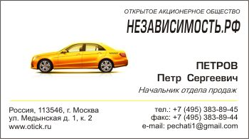 Образец визитки для таксистов и частных извозчиков: вариант 2
