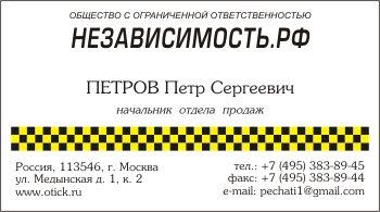 Образец визитки для таксистов и частных извозчиков: вариант 3