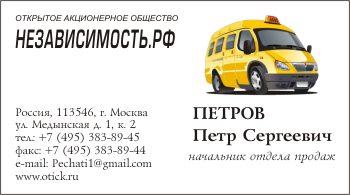 Образец визитки для таксистов и частных извозчиков: вариант 4