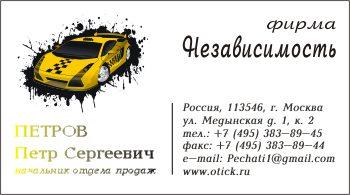 Образец визитки для таксистов и частных извозчиков: вариант 5