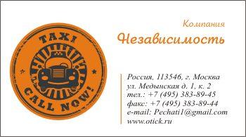 Образец визитки для таксистов и частных извозчиков: вариант 6