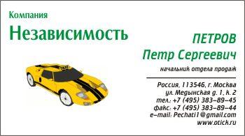 Образец визитки для таксистов и частных извозчиков: вариант 7