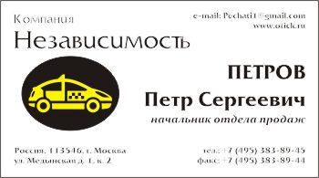 Образец визитки для таксистов и частных извозчиков: вариант 8