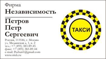 Образец визитки для таксистов и частных извозчиков: вариант 9