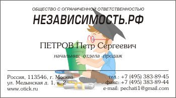 Визитка для учебных заведений: вариант 3