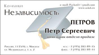 Визитка для учебных заведений: вариант 8