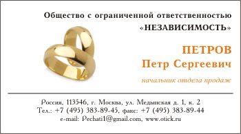 Образец визитки для свадебных салонов и агентств: вариант 1
