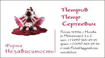 Образец визитки для свадебных салонов и агентств: вариант 10