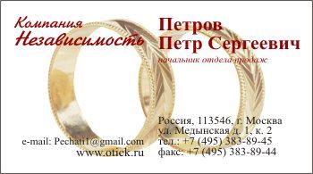 Образец визитки для свадебных салонов и агентств: вариант 11